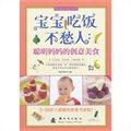 宝宝吃饭不愁人:聪明妈妈的创意美食