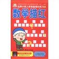 名牌小学入学准备强化练习:数学描红(1)