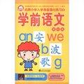 名牌小学入学准备强化练习:学前语文(2 基础篇)