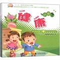 幸福新童年快乐活动用书:小班(下 套装共5册)