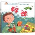 幸福新童年快乐活动用书(小班·上 套装共5册)