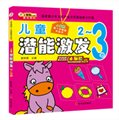 小笨熊第一本智能开发书:儿童潜能激发(2~3岁)