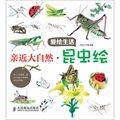 爱绘生活:亲近大自然·昆虫绘