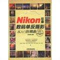 Nikon尼康数码单反摄影从入门到精通(超值精华版)