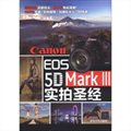 Canon EOS 5D Mark3 实拍圣经