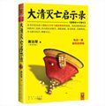 大清灭亡启示录(1894—1911)