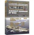战争中的航空母舰(套装共2册)