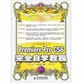 Premiere Pro CS6完全自学教程(中文版)
