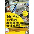 3ds Max/VRay展览展示设计应用(全新版)