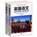 英国语文(英汉双语版 套装上下册)