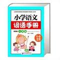 小学语文词语手册(新课标 人教版 1~6年级使用)