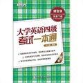 新东方·大学英语四级考试一本通