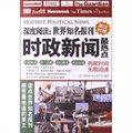 深度阅读:世界知名报刊·时政新闻最热点(英汉对照)