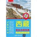 玩美旅行:西藏完全自游宝典
