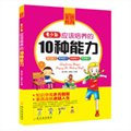 青少年成长必读书架·素质教育:青少年应该培养的10种能力