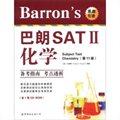 巴朗SAT 2 化学(第11版)
