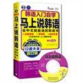 韩语入门自学·马上说韩语口语大全:会中文就能说的韩语书