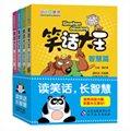 小小口袋书:笑话大王(套装共4册)