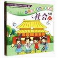 幼儿多元潜能开发课程(共6册)