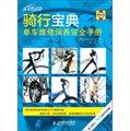 骑行宝典:单车维修保养完全手册