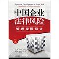 中国企业法律风险管理发展报告
