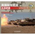 美国陆军图鉴:主战武器(下册)