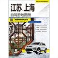 2014中国分省自驾旅游地图册系列·江苏、上海自驾游地图册