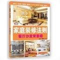 家庭装修法则:客厅电视背景墙