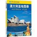 澳大利亚地图册(超大比例尺·地图清晰易读·译名权威·全图中外对照)