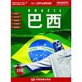 世界热点国家地图·巴西(大字版 1:6200000 国内唯一权威出版、中外文对照、大字版、折挂两用、865mm×1170mm大全开地图)