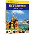 世界分国地图册·俄罗斯地图册(全新版,中外文对照,专业编制,权威出版,赴俄罗斯访问、出差、旅游、求学的必备)