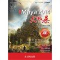 火星人:Maya 2014大风暴