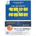 2014年全国计算机等级考试考眼分析与样卷解析:二级Visual Basic语言程序设计(第4版)
