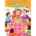幼儿园多元智能游戏活动·教师指导用书:小班(下)