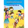 幼儿园多元智能游戏活动·教师指导用书:大班(下)