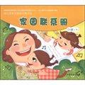 幼儿园多元智能游戏活动:家园联系册(小班下)