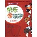 小学入学准备小课堂·快乐学汉字:汉字基础