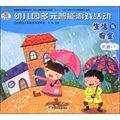 幼儿园多元智能游戏活动:生活与安全(大班下 全国版)