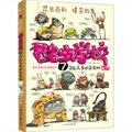 酷虫学校:杂乱无章的杂虫班(7 第3辑)
