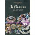 奢华艺术:宝石收藏与鉴赏