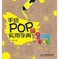 手绘POP实用字典:8种创意字体集