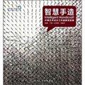 智慧手造:纤维艺术设计工作室教学实录