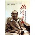 俯首鼎和:李凌中国新音乐事业开拓之旅