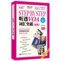 Step by Step听透VOA 词汇突破(初级)