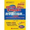 陈剑2015MBA、MPA、MPAcc联考综合能力数学高分指南(第7版)