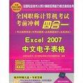 全国职称计算机考试考前冲刺四合一:Excel 2007中文电子表格