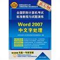 全国职称计算机考试标准教程与试题演练:Word 2007中文字处理