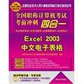 全国职称计算机考试考前冲刺四合一:Excel 2003中文电子表格
