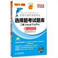 全国计算机等级考试选择题考试题库:二级Visual FoxPro(2014年无纸化考试专用)
