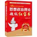金榜图书·2015徐之明考研思想政治系列·思想政治理论超级红宝书